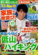 関西ファミリーウォーカー 2017年 10月号 [雑誌]