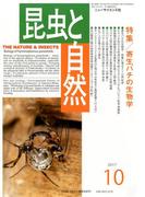 昆虫と自然 2017年 10月号 [雑誌]