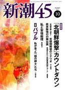 新潮45 2017年 10月号 [雑誌]