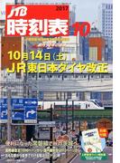 JTB時刻表 2017年 10月号 [雑誌]