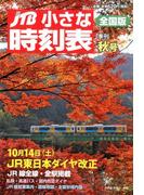 JTB小さな時刻表 2017年 10月号 [雑誌]
