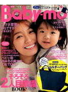 Baby-mo (ベビモ) 2017年 10月号 [雑誌]