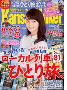Kansai Walker (関西ウォーカー) 2017年 10/10号 [雑誌]