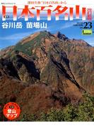週刊日本百名山 改訂新版 2017年 10/1号 [雑誌]
