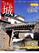 日本の城 改訂版 2017年 10/10号 [雑誌]