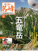 隔週刊 日本の名峰DVDつきマガジン 2017年 10/10号 [雑誌]