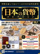 日本の貨幣コレクション 2017年 9/20号 [雑誌]