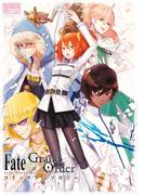 Fate/Grand Order コミックアンソロジー for Girl(1)(DNAメディアコミックス)