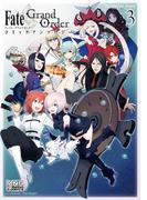 Fate/Grand Order コミックアンソロジー VOL.3(DNAメディアコミックス)