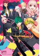 喧嘩番長 乙女 コミックアンソロジー(1)(DNAメディアコミックス)