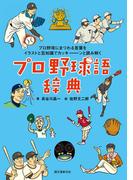 【期間限定価格】プロ野球語辞典