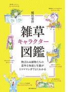 【期間限定価格】雑草キャラクター図鑑