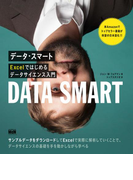 【期間限定価格】データ・スマート Excelではじめるデータサイエンス入門