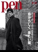 Pen 2017年 9/15号(Pen)