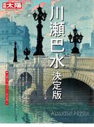 川瀬巴水 決定版(別冊太陽)