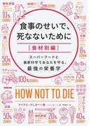 食事のせいで、死なないために[食材別編] スーパーフードと最新科学であなたを守る、最強の栄養学