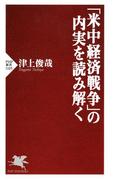 「米中経済戦争」の内実を読み解く(PHP新書)
