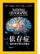 ナショナル ジオグラフィック日本版 2017年9月号