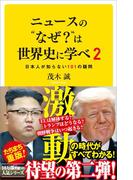 """ニュースの""""なぜ?""""は世界史に学べ 2(SB新書)"""
