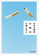 まほろ駅前狂騒曲(文春文庫)