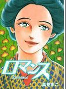 ロマンス(11)(マンガの金字塔)