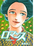 ロマンス(8)(マンガの金字塔)