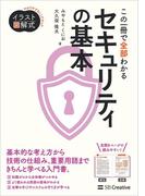 イラスト図解式 この一冊で全部わかるセキュリティの基本