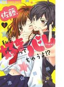 佐藤、私を好きってバレちゃうよ!? 2(フラワーコミックス)