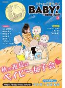 BABY! byモーニング+FRaU VOL.05 [2017年9月1日発売]