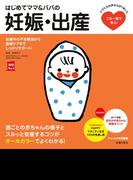 はじめてママ&パパの妊娠・出産(主婦の友実用No.1シリーズ)