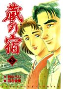 蔵の宿 2巻(芳文社コミックス)