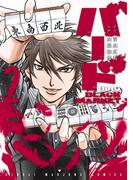 バード BLACK MARKET(2)(近代麻雀コミックス)