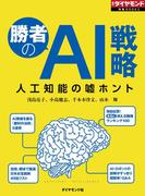勝者のAI戦略 人工知能の嘘ホント