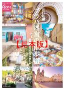 プラハ 迷宮の散歩道 改訂新版 【見本】(地球の歩き方GEM STONE)