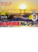 中井耀香のお清め開運カレンダー2018 魂ふり