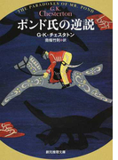 ポンド氏の逆説 (創元推理文庫)(創元推理文庫)