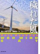 穢れた風 (創元推理文庫)(創元推理文庫)