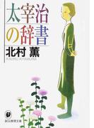 太宰治の辞書 (創元推理文庫 円紫さんと私シリーズ)(創元推理文庫)