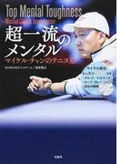 超一流のメンタル マイケル・チャンのテニス塾