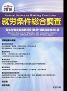 就労条件総合調査 平成28年版
