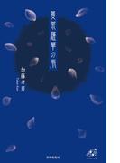 曼荼羅華の雨 歌集 (ユニヴェール まひる野叢書)
