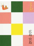 広島 宮島 改訂6版
