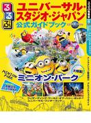 るるぶユニバーサル・スタジオ・ジャパン(R) 公式ガイドブック(2018年版)(るるぶ情報版(目的))