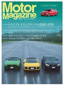 Motor Magazine 2017年10月号/No.747