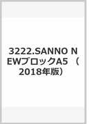 3222.SANNO NEWブロックA5