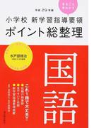平成29年版小学校新学習指導要領ポイント総整理 国語 まるごと早わかり
