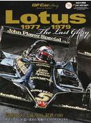 Lotus 1977−1979 The Last Glory 最後の栄光−チャップマンが追い求めた究極のエアロダイナミクス