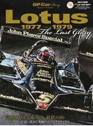 Lotus 1977−1979 The Last Glory 最後の栄光−チャップマンが追い求めた究極のエアロダイナミクス (サンエイムック)(サンエイムック)