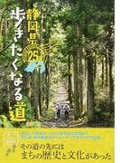 静岡県歩きたくなる道25選 初心者・初中級者向けウォーキングガイドの決定版