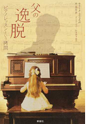 父の逸脱 ピアノレッスンという拷問